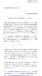 tsuuchi1