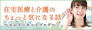 MEnetブログ